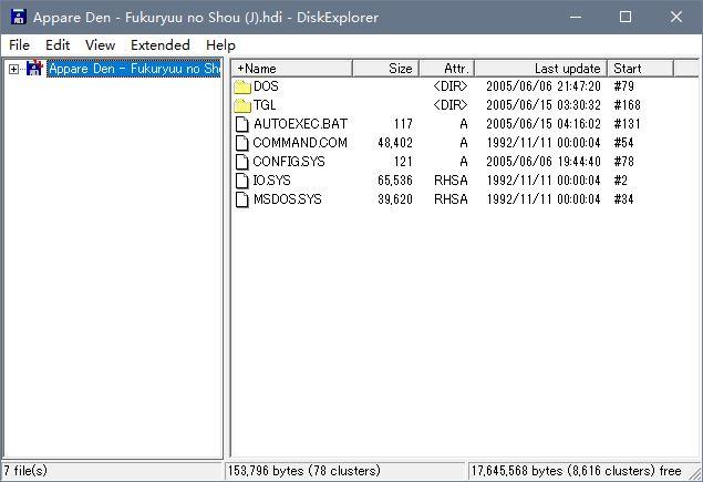 [PC98磁盘镜像编辑工具]DiskExplorer 1.65E 1.69E
