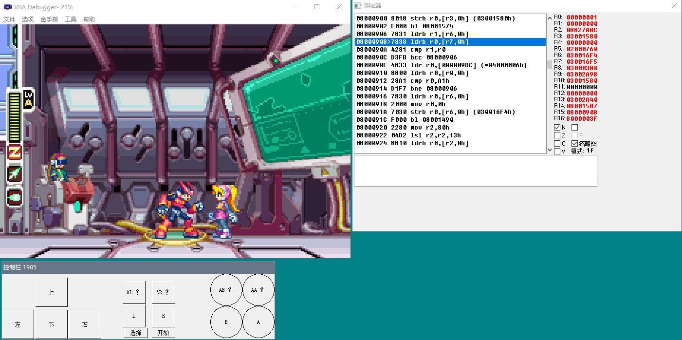 [GB/GBC/GBA模拟器]VBA 1.72 Debugger