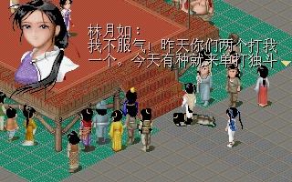 仙剑奇侠传98柔情篇(绿色免安装完整硬盘版)