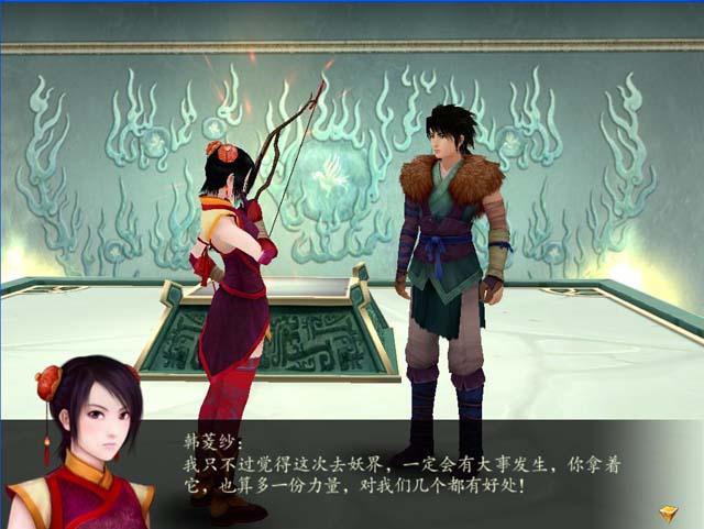 仙剑奇侠传4(绿色免安装完整硬盘版)