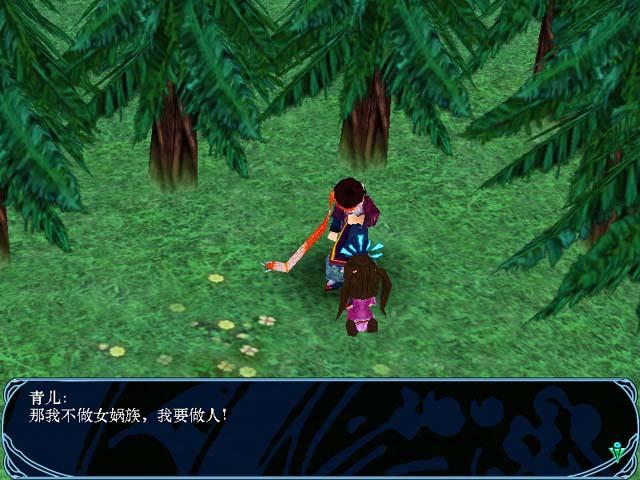 仙剑奇侠传3外传问情篇(绿色免安装完整硬盘版)