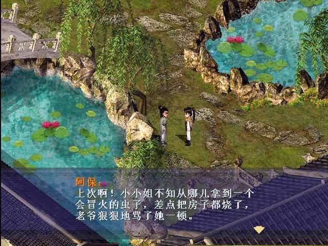 新仙剑奇侠传(中文完美硬盘版)