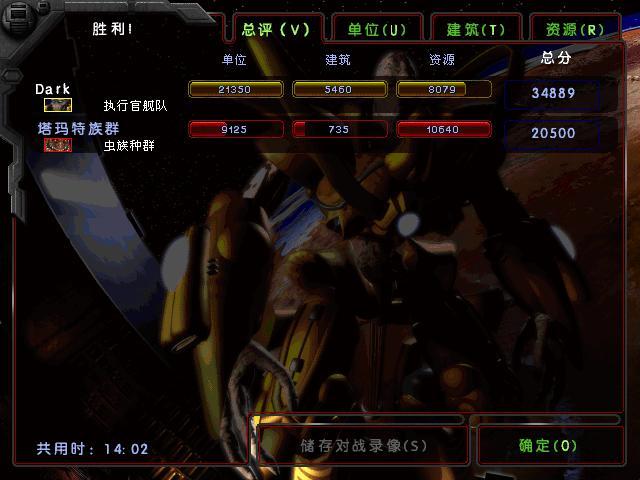 星际争霸-母巢之战中文版(含剧情语音、过场动画和背景音乐)