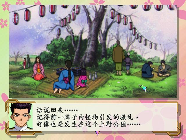 樱花大战1(绿色免安装中文完整硬盘版)