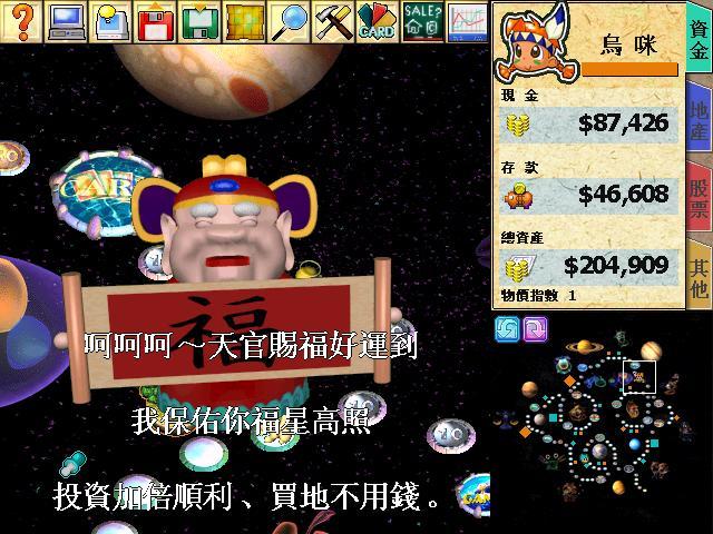 大富翁4:时空之旅(绿色免安装中文完整硬盘版)