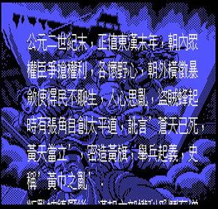 三国志1-4代(绿色免安装中文完整硬盘版)(DOSBOX完美集成版)