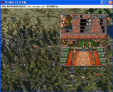三国志5(绿色免安装中文完整硬盘版)
