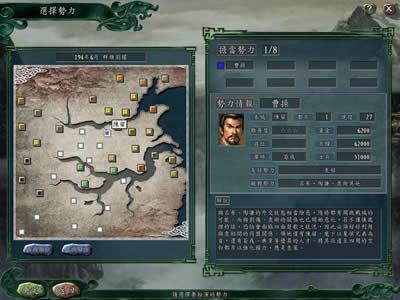 三国志11威力加强版(绿色免安装中文完整硬盘版)