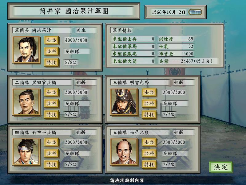太阁立志传5(绿色免安装中文完整硬盘版)