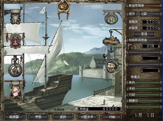 大航海时代4威力加强版(绿色免安装中文完整硬盘版)