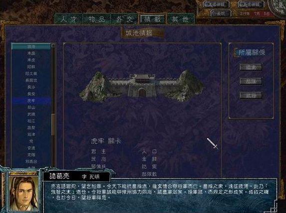三国群英传6(绿色免安装中文完整硬盘版)