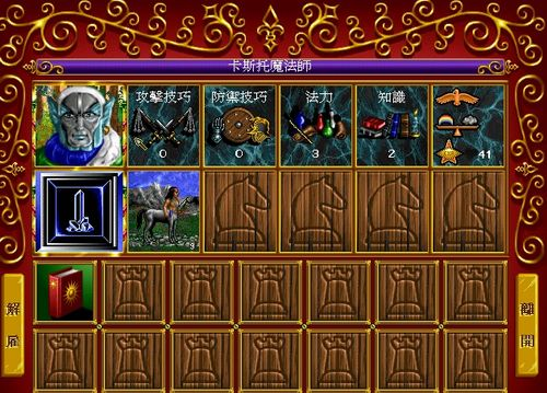 英雄无敌1(绿色免安装中文完整硬盘版)