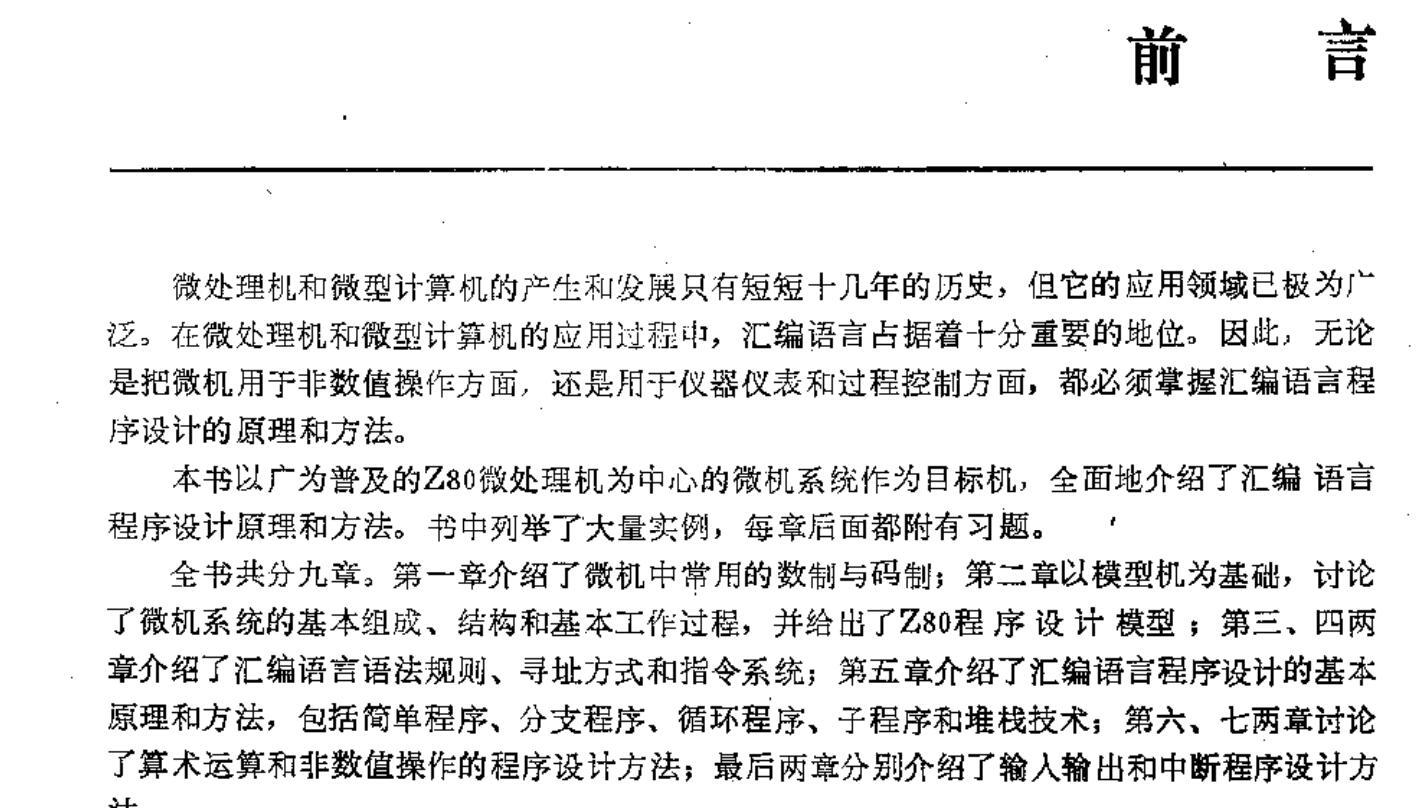 Z80汇编语言程序设计[PDF]