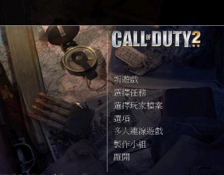 使命召唤2(绿色免安装中文完整硬盘版)