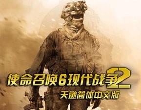 使命召唤6-现代战争2(绿色免安装中文硬盘完整版)