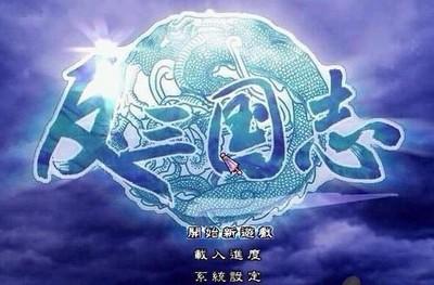 反三国志(绿色免安装中文完整硬盘版)