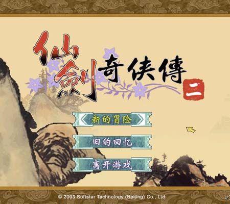 仙剑奇侠传2(绿色免安装完整硬盘版)