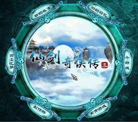 仙剑奇侠传3(绿色免安装完整硬盘版)