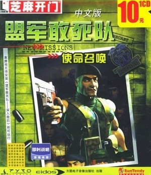 盟军敢死队1-使命召唤(中文完整硬盘版)