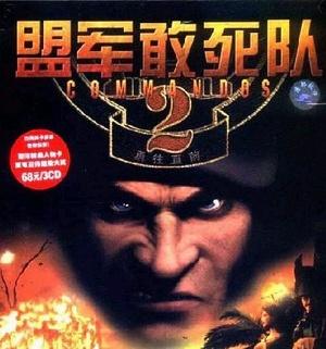 盟军敢死队2-勇往直前(绿色免安装中文完整硬盘版)