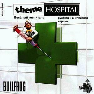 主题医院(绿色免安装中文硬盘完整版)(可存档)