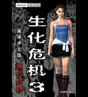 生化危机3:复仇女神(中文完整版)