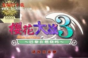 樱花大战3(中文完整版)