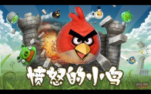 愤怒的小鸟(绿色免安装中文完整硬盘版)