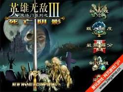 英雄无敌3:死亡阴影(绿色免安装中文完整硬盘版)(CG全)