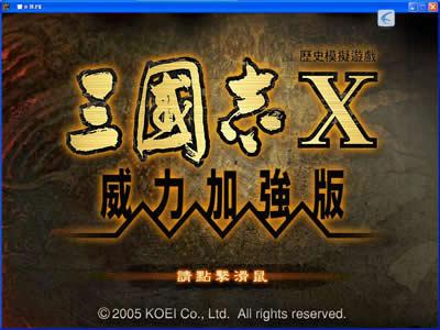 三国志10威力加强版(绿色免安装中文完整硬盘版)