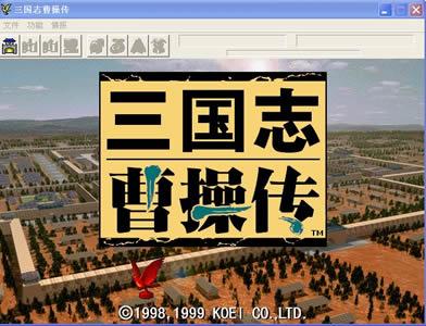 三国志-曹操传(绿色免安装中文完整硬盘版)