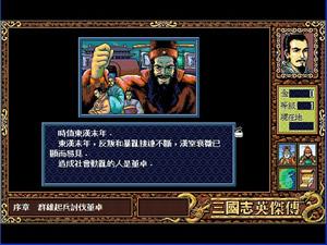 英杰传1-刘备传(绿色免安装中文完整版)