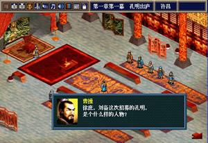 英杰传2-孔明传(绿色免安装中文完整硬盘版)