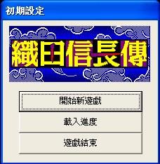 英杰传4-织田信长传(绿色免安装中文完整硬盘版)