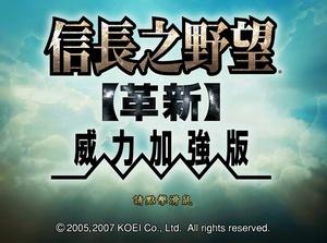 信长之野望12-革新PK(绿色免安装中文完整硬盘版)