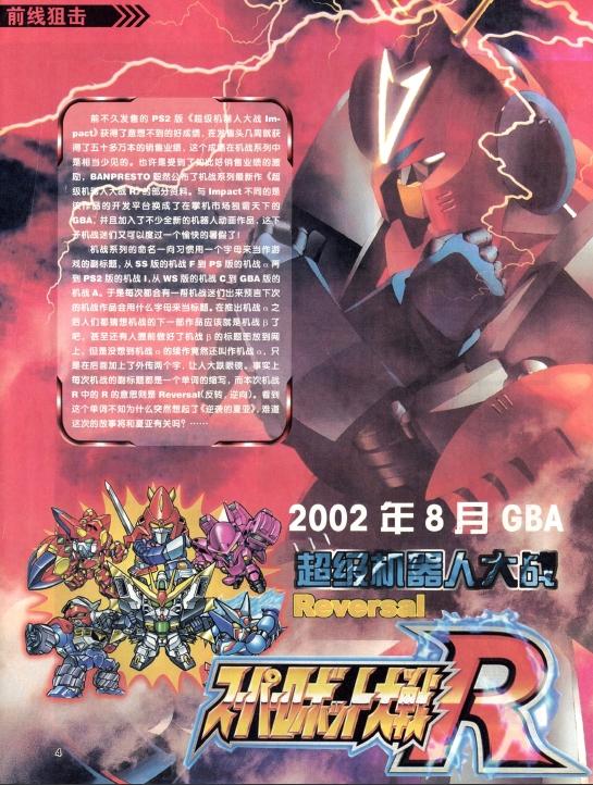 《游戏日》电子版2002-2008全套