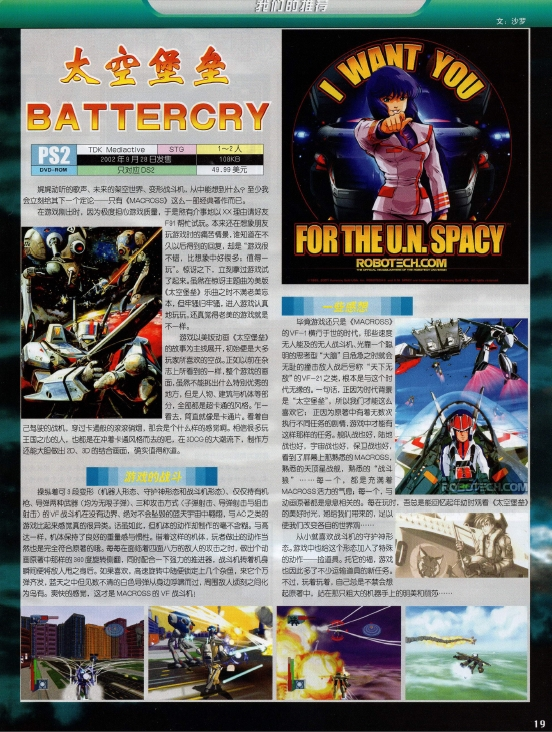 《PS2专辑》电子版1-6全套