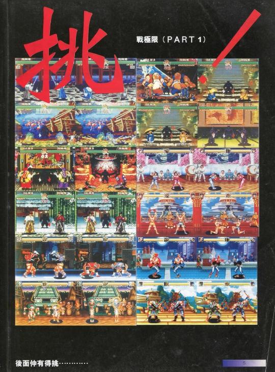 《游戏志》电子版1995-2001全集+别册