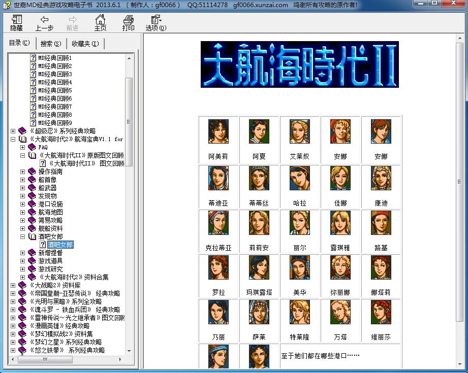 世嘉MD经典游戏攻略电子书(2013.6.1)gf0066制作