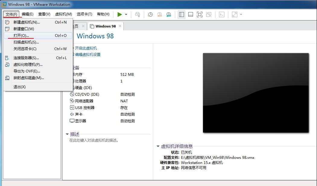 VM虚拟机软件(老游戏强烈推荐!)