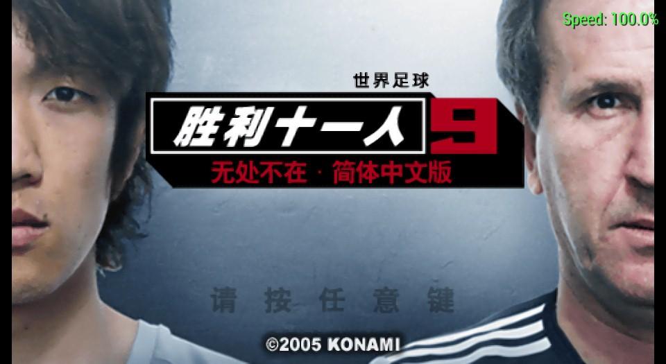 实况足球9中文完整免安装硬盘版