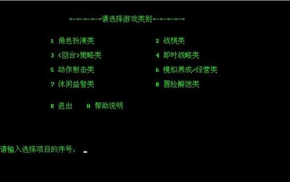 终极经典DOS游戏合集(300多个)强烈推荐!(DOSBOX完美整合)(绿色免安装)